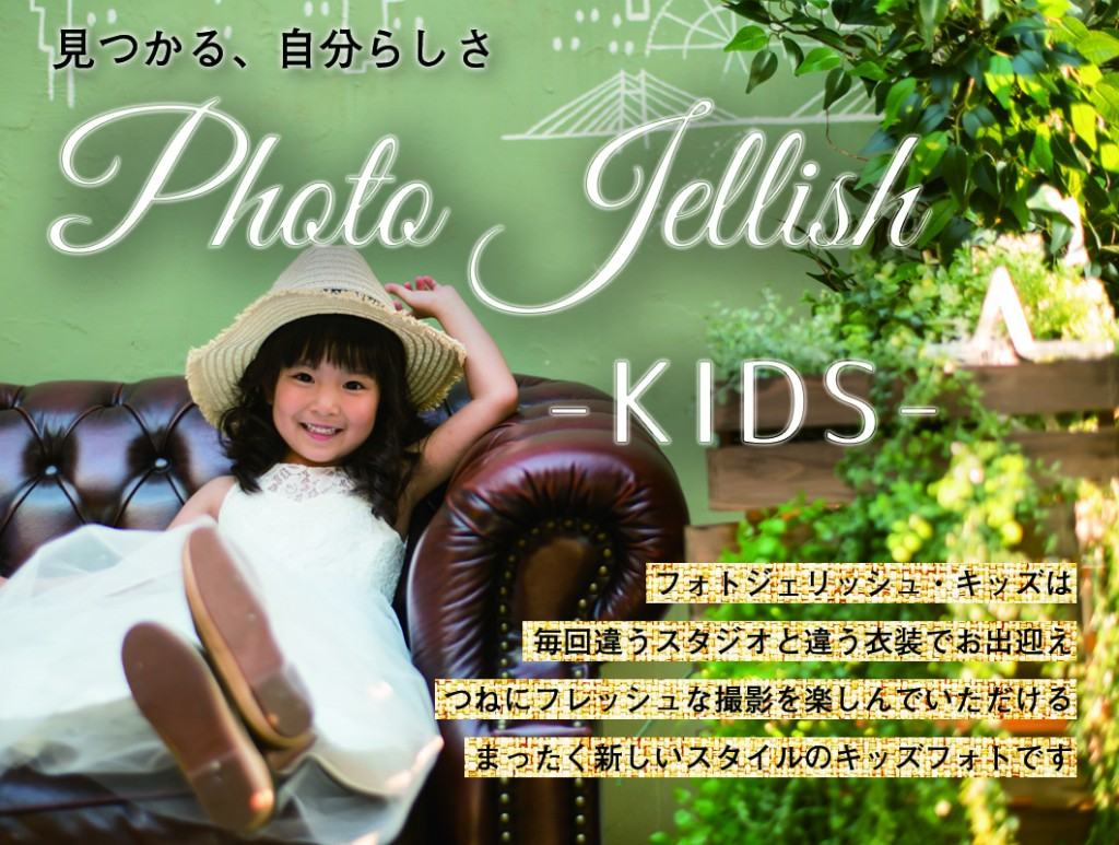 photo jellish バナー