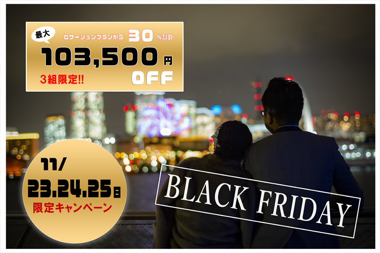 campaign_blackfriday