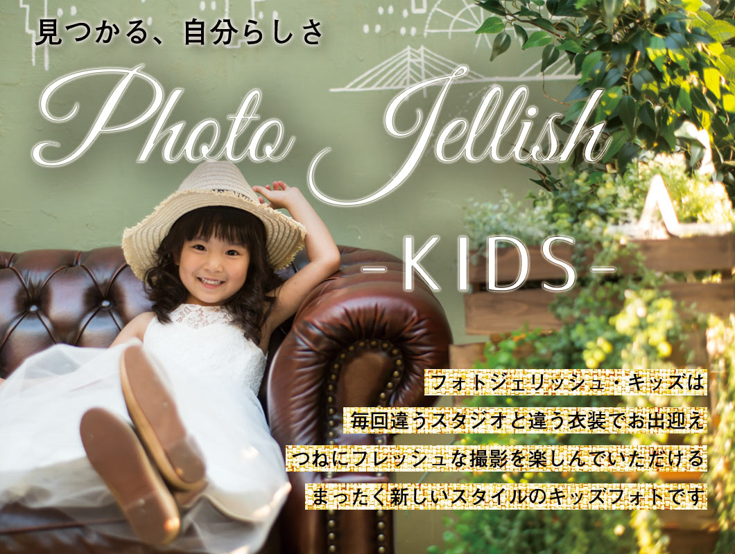 Photo Jellish KIDS