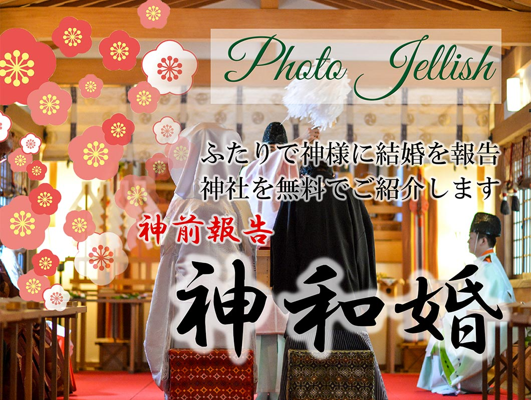 Photo Jellish 神和婚